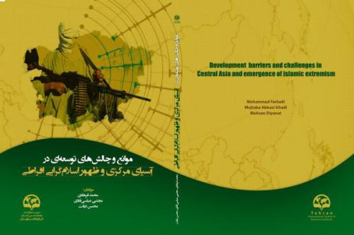 Development Barriers and Challenges in Central Asia and Emergence of Islamic Extremism