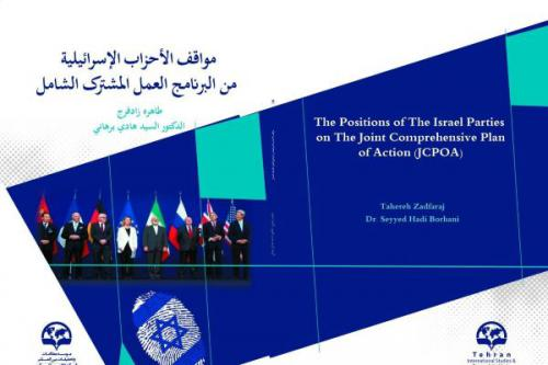 The position of The Israel Parties on the Joint Comprehensive Plan of Action