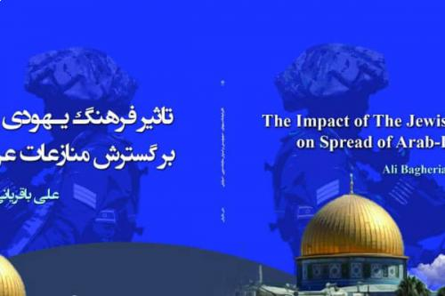 The Impact of The Jewish- Zionist Culture on Spread of Arab- Israel Conflict