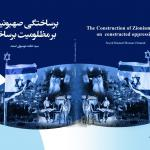 The Construction of Zionism based on constructed oppression