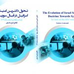The Evolution of Israel Security Doctrine Towards Syria