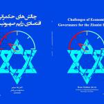 Challenges of Economic Governance for the Zionist Regime