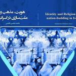 Identity and Religion and Nation-building in Israel