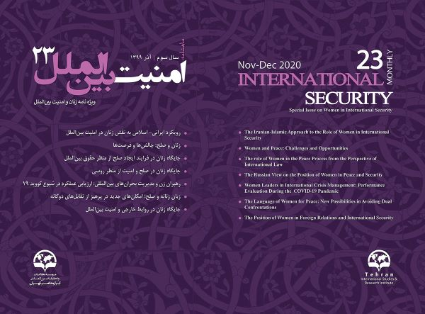 International security monthly - 23