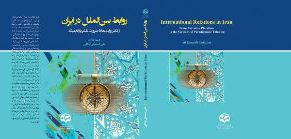 International Relation In Iran