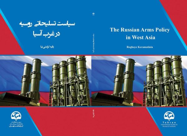 The Russian Arms policy in West Asia